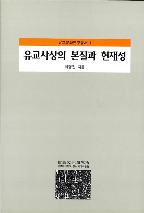 유교사상의 본질과 현재성 - 성균관대학교 출판부 유학도서 (알코너)