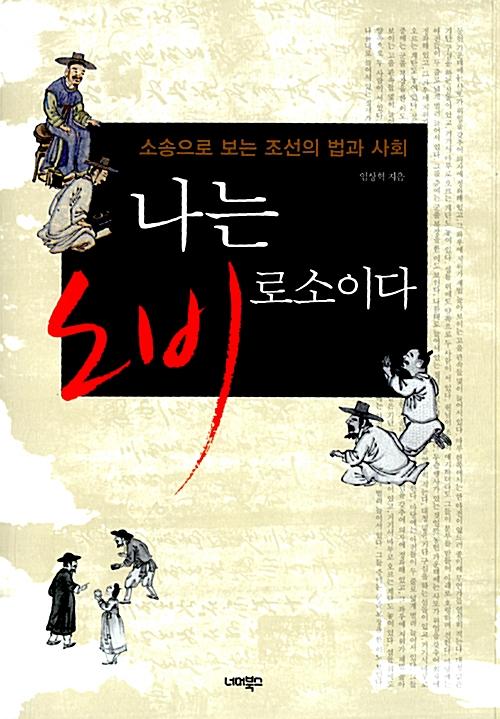 나는 노비로소이다 - 소송으로 보는 조선의 법과 사회 (알역73코너)