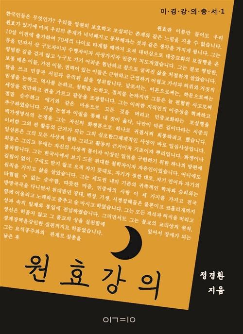 원효 강의 - 원효의 공부법과 정치사상 (알불21코너)