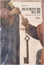 2천 년 동안의 정신 3 - 세계의 정신이 된 기독교 (알작40코너)