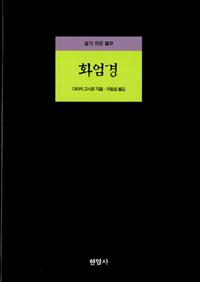화엄경 - 알기 쉬운 불교 (알마1코너)