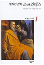 대화의 철학 소크라테스 - 세 현인 이야기 1 (알마1코너)