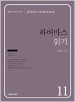 하버마스 읽기- 세창사상가산책 11 (알작33코너)
