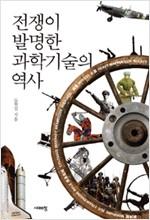전쟁이 발명한 과학기술의 역사 (알작21코너)