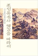 조선통신사 옛길을 따라서 - 조선통신사 옛길을 따라서 1 (알역92코너)