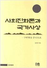 사회진화론과 국가사상 - 구한말을 중심으로 (알사43코너)