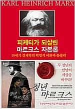 피케티가 되살린 마르크스 자본론 - 19세기 경제학의 혁명적 이론 (알사18코너)