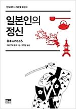 일본인의 정신 - 한일대역 - 일본을 읽는다 (알작52코너)