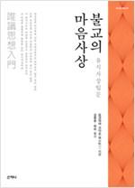 불교의 마음사상 - 유식사상입문 - 아시아 총서 8 (알불5코너)