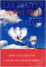 목화의 역사 - 역사 명저 시리즈 20 (알76코너)
