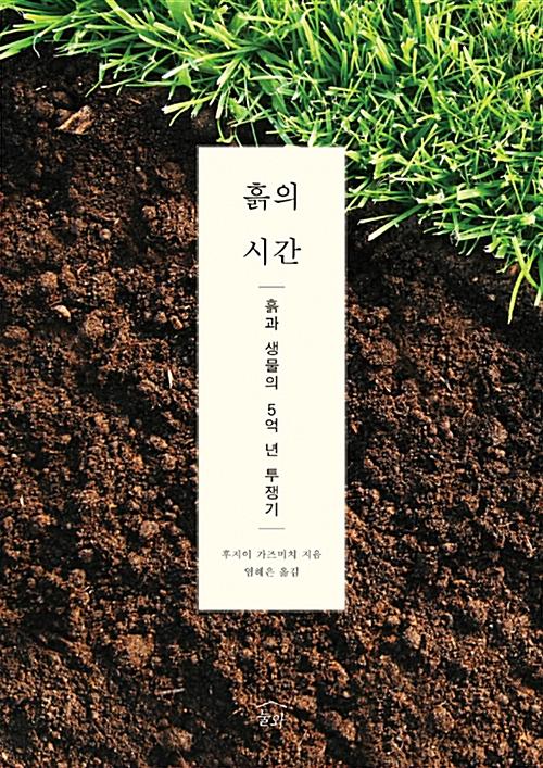 흙의 시간 - 흙과 생물의 5억 년 투쟁기 (알74코너)