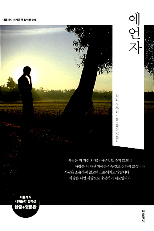 예언자 - 전2권 (한글판 + 영문판) (알정1코너)