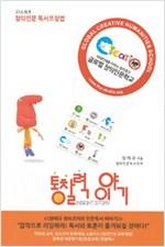 통찰력 이야기 - 감각을 열어 리딩하는 창의인문 독서법 (알인21코너)