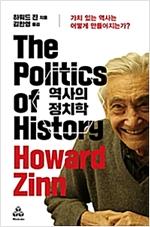 역사의 정치학 - 가치 있는 역사는 어떻게 만들어지는가? (알사31코너)