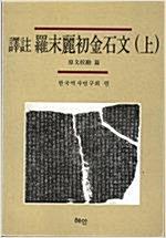 역주 라말려초 금석문 상, 하 세트 (전2권) (알역20코너)