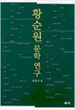 황순원 문학연구 (알인12코너)