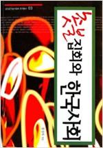 촛불 집회와 한국사회 - 김진균기념사업회 연구총서 03 (알사31코너)
