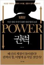 권력 Power - 가진 자와 가지지 못한 자의 힘의 논리 (알인60코너)