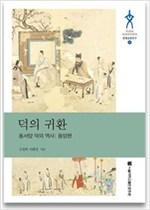 덕의 귀환 - 동서양 덕의 역사: 동양편 (알철78코너)