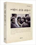어린이 문화 운동사 - 살아있는 교육 31 (알인60코너)