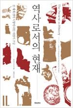 역사로서의 현재 - 전 세계 권력 지형에 대한 비판적 조망 (알103코너)