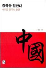 중국을 말한다 - 새로운 중국의 출현 (알중5코너)