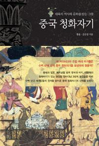 중국 청화자기 - 대륙의 역사와 문화를 담는 그릇 (알국2코너)