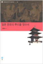 일본 문화의 뿌리를 찾아서 - 동국대 일본학연구소 일본학총서 3 (알일1코너)