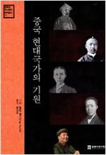 중국 현대국가의 기원 - 동북아 역사재단 번역총서 17 (알역72코너)