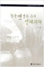 한국 옛경관 속의 생태지혜 (알전1코너)
