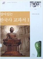살아있는 한국사 교과서 1 - 민족의 형성과 민족 문화 (알가20코너)