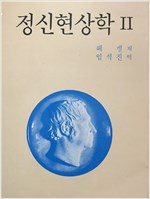 정신현상학 2 - 헤겔학총서 2 (알철83코너)