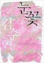 눈꽃 - 김수현 장편소설 (알소1코너)