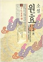 소설 원효 - 상 - 구도편 (알소3코너)