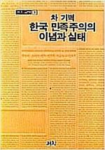 한국 민족주의의 이념과 실태 - 까치글방 1 (알사54코너)