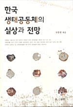 한국 생태공동체의 실상과 전망 (알생2코너)