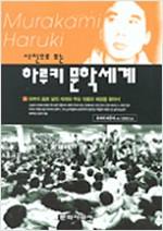 사진으로 보는 하루키 문학세계 - 초판 (알집57코너)