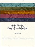 120년 전 여수를 읊다 - 오형묵의 「여수잡영」 (알172코너)