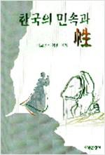 한국의 민속과 성 - 저자서명본 (알민5코너)
