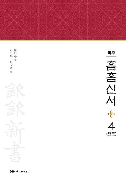 역주 흠흠신서 4 (코너)