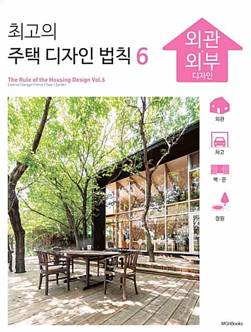 최고의 주택 디자인 법칙 6 - 외관 외부 디자인 (코너)