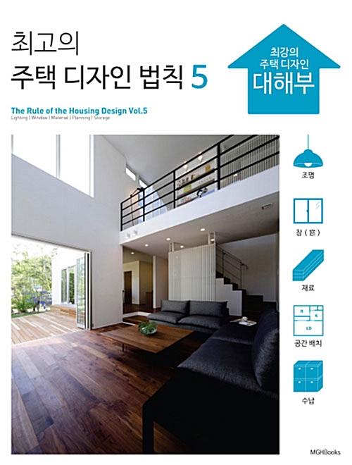 최고의 주택 디자인 법칙 5 - 최강의 주택 디자인 대해부 (코너)