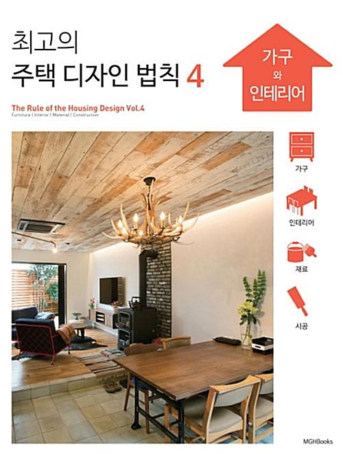 최고의 주택 디자인 법칙 4 - 가구와 인테리어 (코너)