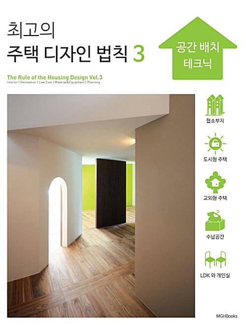 최고의 주택 디자인 법칙 3 - 공간 배치 테크닉 (코너)
