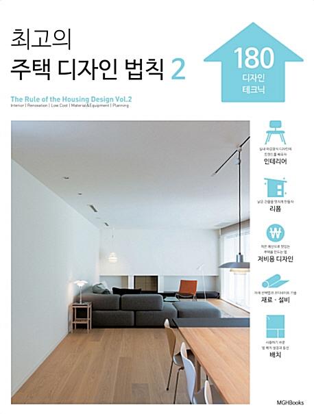 최고의 주택 디자인 법칙 2 - 180가지 디자인 테크닉 (코너)