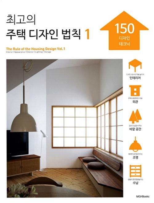 최고의 주택 디자인 법칙 1 - 150가지 디자인 테크닉 (코너)