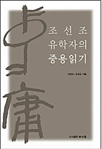 조선조 유학자의 중용읽기 (알코너)