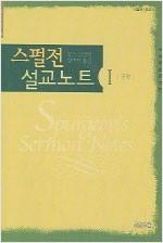 스펄전 설교노트 1 - 구약 - 크리스챤 신서 99 (알코너)