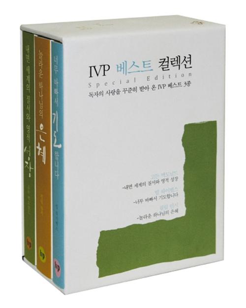 IVP 베스트 컬렉션 - 전3권 (알코너)