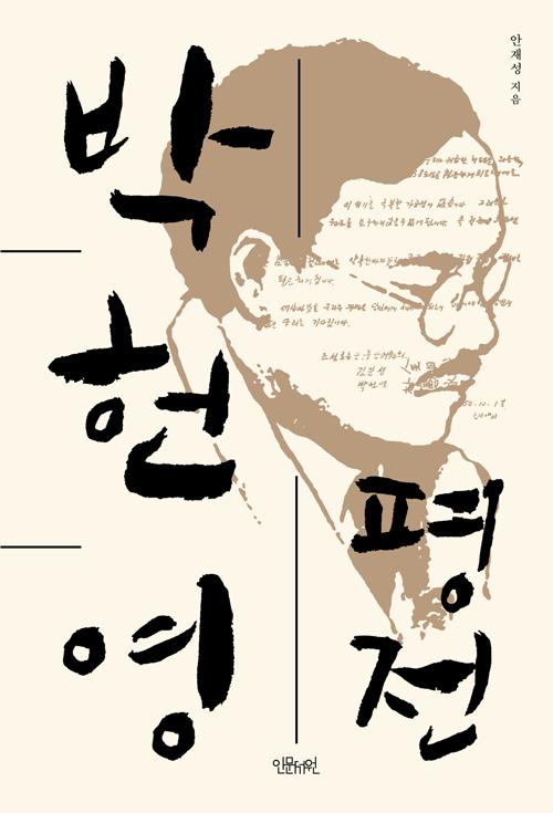 박헌영 평전 (코너)